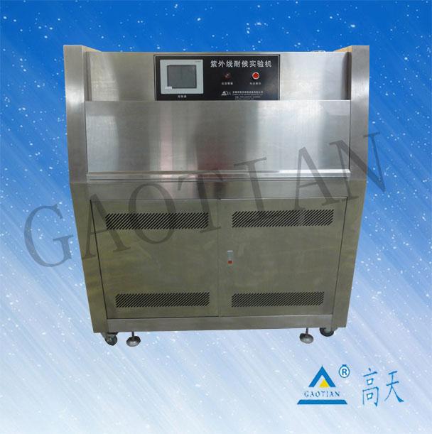 UV老化箱 紫外光老化 紫外线老化试验箱