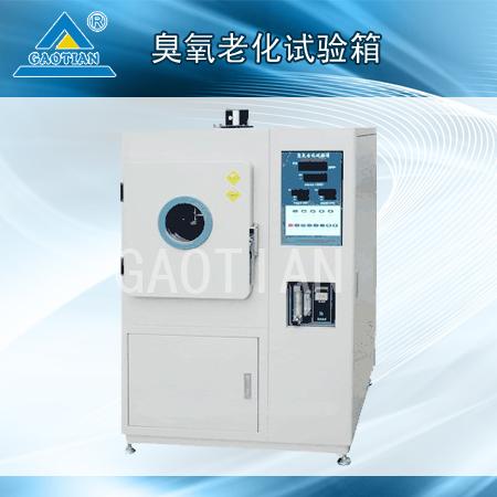 橡胶臭氧老化 150L电缆臭氧老化试验箱