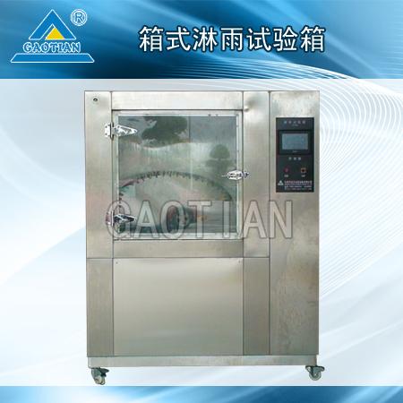 IPX9K高压防水试验箱