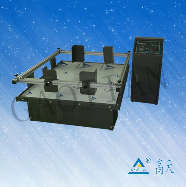 高天模拟运输振动试验台